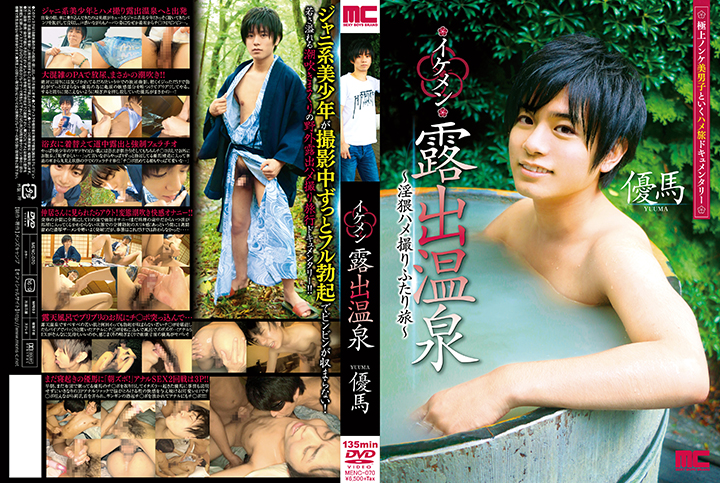 Men's Camp Exposure at A Hot Spring Yuuma イケメン露出温泉 優馬